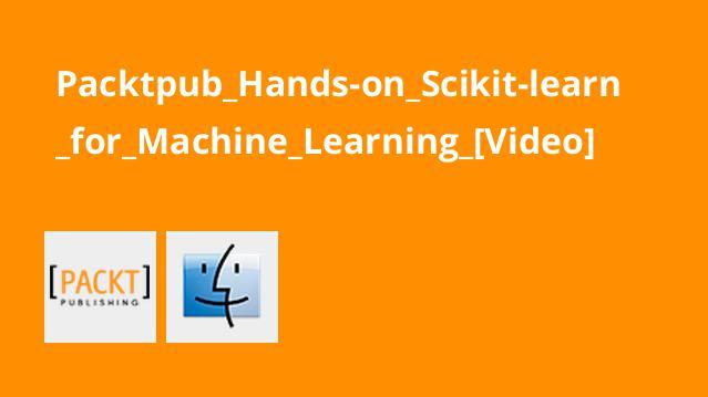 آموزش استفاده ازScikit-learn برای یادگیری ماشینی